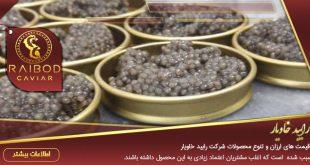 خاویار ایرانی اصل