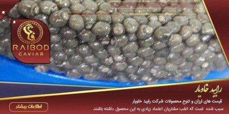 خرید خاویار سالمون ارزان