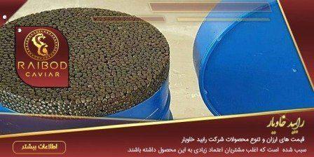 صادرات خاویار سیبری باکیفیت