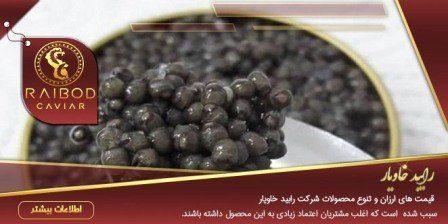تولید خاویار پرورشی در خوزستان