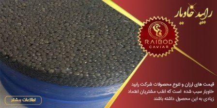 صادرات انواع خاویار ایران به ژاپن