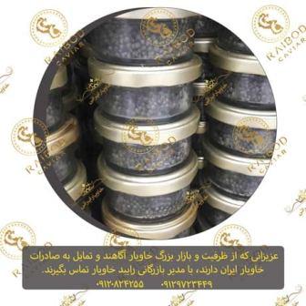 خرید خاویار ارزان در تهران