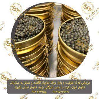 فروشنده خاویار اصلی در ایران
