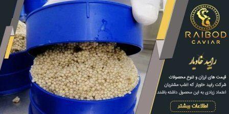 خرید خاویار ارزان در ایران