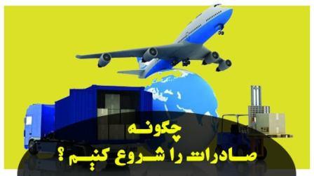 چگونه صادرات کنیم