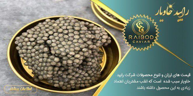 قیمت روز بهترین خاویار ایران در بازار