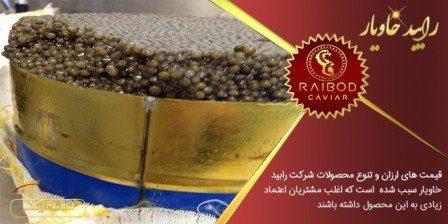قیمت روز خاویار طلایی ایران در بازار