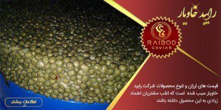 قیمت خاویار الماس ایرانی
