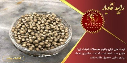 قیمت خرید خاویار الماس ایرانی در بازار