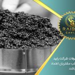 قیمت خاویار در شیراز