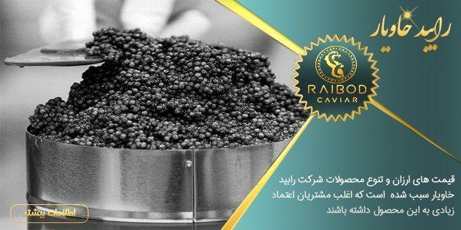 قیمت عمده خاویار پرورشی درجه یک ایرانی