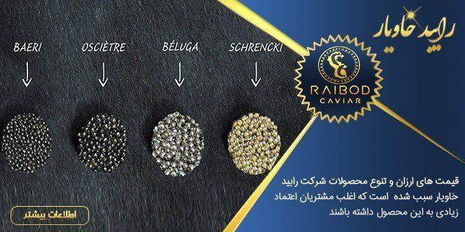 تفاوت قیمت خاویار ایرانی با خاویار چینی