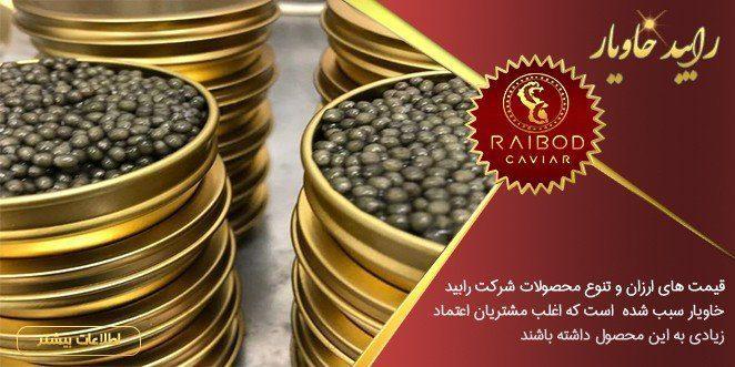 شرایط بازاریابی نوین برای فروش خاویار ایران